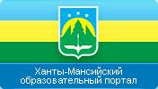 Ханты-Мансийский образовательный портал